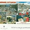 Bytom na starych pocztówk<br />ach - Bytomski Jarmark (p<br />ocztówka nr.1)